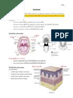 Oral Mucosa แก้