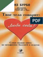 liz_burbo-tvoe_telo_govorit_lyubi_sebya-1488921042.epub