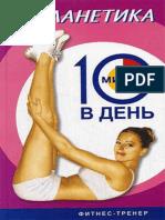 liz_burbo-kallanetika_za_10_minut_v_den-1489094424.epub