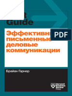 brajan_garner_effektivnie_pismen.epub