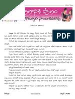 April 2019 Prananiki