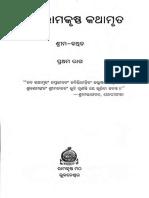 Sri Ramakrishna Kathamrita Odia Vol-1