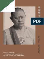 Garchen Rinpoche Vajra Recitation Tummo