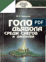 Beryozkin_Golos-dyavola-sredi-snegov-i-dzhungley-Istoki-drevney-religii_RuLit_Me.pdf