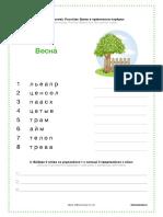 Spring_Sample.pdf