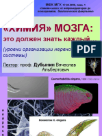 Lektsia_1_строение и функция мозга человека.pdf
