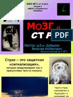 Lektsia_4 мозг и страх.pdf