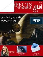 SciProspects Jul Aug12