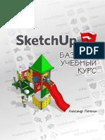 SketchUp - Базовый учебный курс