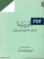 الربا-في-نظر-القانون-الإسلامي-دراز.pdf