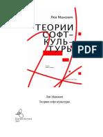 Манович Л. Теории софт-культуры
