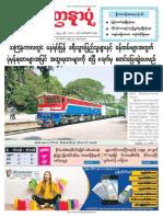 Yadanarpon Daily 4-4-2019