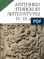 Памятники Византийской литературы IV-IX веков - 1968.pdf