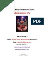 Shri Matangi Sahasranama (श्री मातंगी सहस्रनाम)