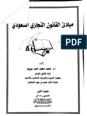 كتاب القانون التجاري السعودي عبدالهادي الغامدي pdf