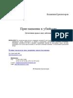 Priglashenie_k_ubiystvu_r.pdf