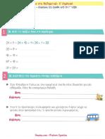 d dimotikou 1h enothta maths.pdf