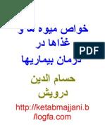 خواص ميوه ها و غذاها در درمان بيماريها - حسام الدين درويش