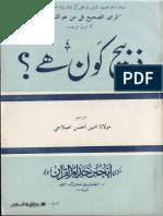 Zabeeh Kaun Hai Tr. by Amin Ahsan Islahi