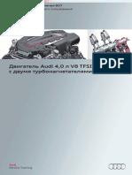 Pps 607 Dvig Audi 4 0 v8 Tfsi Biturbo Rus