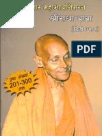 Pritirsavataar Mahabhavanimagna Shri Radha baba  II Page 201-300