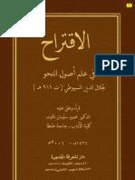 السيوطي - الإقتراح في علم أصول النحو