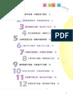 國民飲食健康指標.pdf