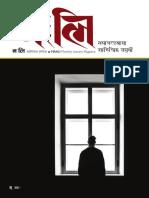 "Ghaa ""घा:"" Story by Keshar Man Tamrakar"