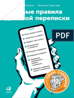 Ильяхов М., Сарычева Л. - Новые правила деловой переписки - 2018.pdf