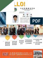 定稿11.19越南-台商投資經營面面觀 -.pptx