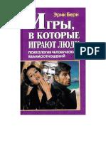 Bern_Ye._Igriy_V_Kotoriye_Igrayut_.a6.pdf