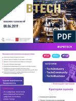 SPBTECH_award.pdf