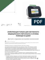 CoughAssist_E70_Russia_User_Manual (1).pdf