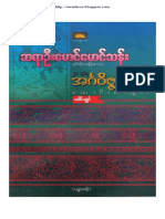 UMgMgThan_Astrology.pdf