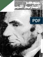 موجز التاريخ الأمريكي.pdf