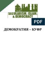 ДЕМОКРАТИЯ  -  КУФР