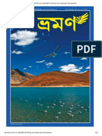 www.ebhraman.org_01062017_printPage345.pdf