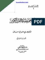 معجم مصنفات القرآن