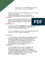 Confess verses.pdf