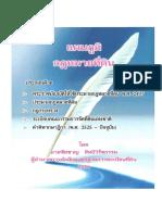 แผนภูมิกฎหมาย.pdf