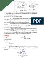 สำรวจข้อมูลชั้นประทวน.pdf