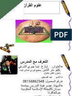علم لقران