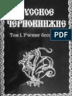 3813099.pdf