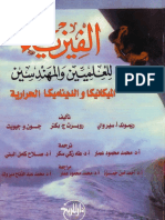 سيروي بالعربي.pdf