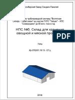 Склад Хранения ОиМП, У_10.04.18г.