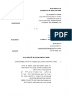 "2019-04-03 Almasgad et al v Minister of Interior (8101/15) in the Supreme Court – State response on request (No 19) to inspect // אלמסגד ואח' נ שר הפנים ואח' (עע""מ 8101/15) בבית המשפט העליון – תגובת המדינה על בקשת העיון (מס' (י""ט)"