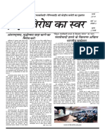 Pratirodh Ka Swar - March 2019