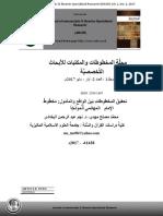 jmlsr7تحقيقُالمخطوطاتِ.docx