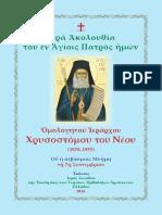 09_07_agios_xrysostomos_prwhn_flwrinhs_(+bios)_[agiokyprianites].pdf