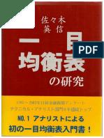 Ichimoku Sasaki.pdf